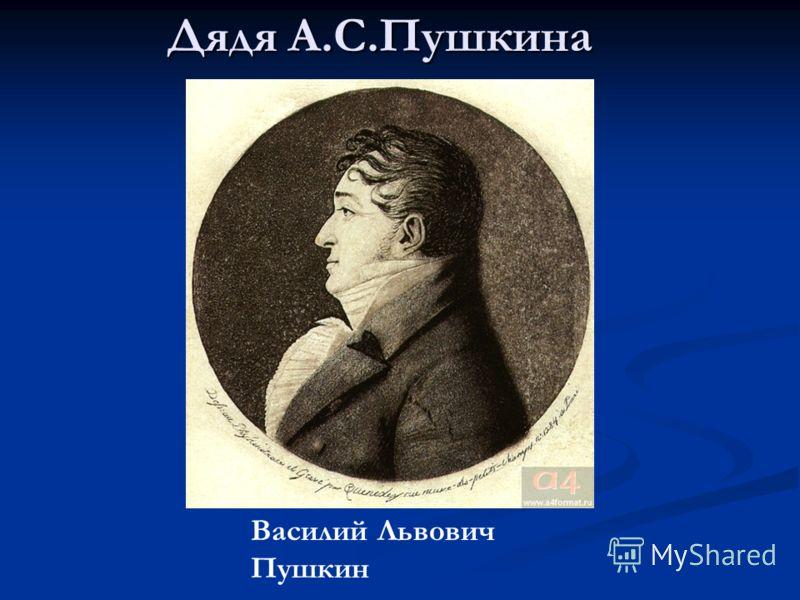 Дядя А.С.Пушкина Василий Львович Пушкин