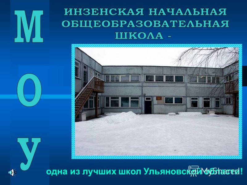 одна из лучших школ Ульяновской области!