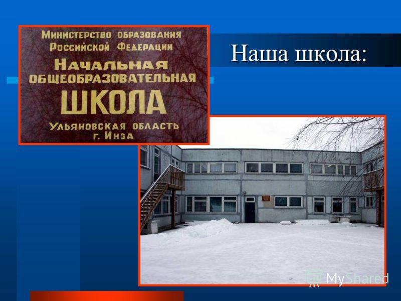 Наша школа: