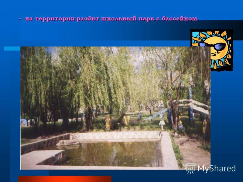 - на территории разбит школьный парк с бассейном