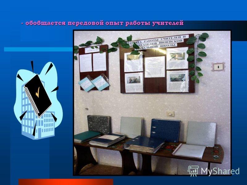- обобщается передовой опыт работы учителей