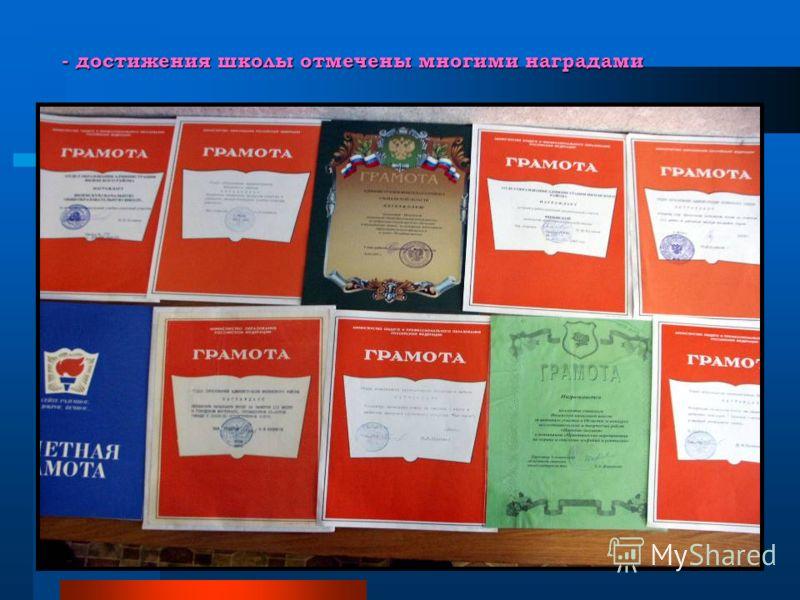 - достижения школы отмечены многими наградами