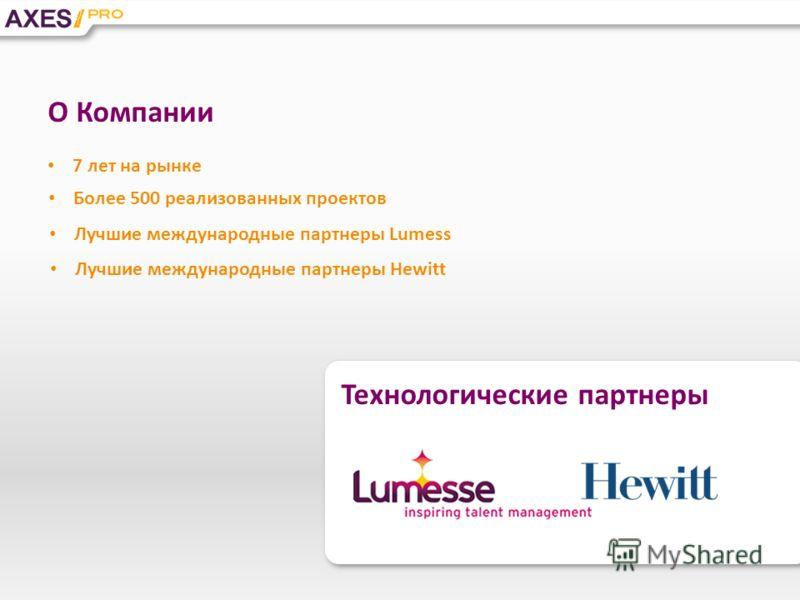 О Компании 7 лет на рынке Более 500 реализованных проектов Лучшие международные партнеры Lumess Лучшие международные партнеры Hewitt Технологические партнеры