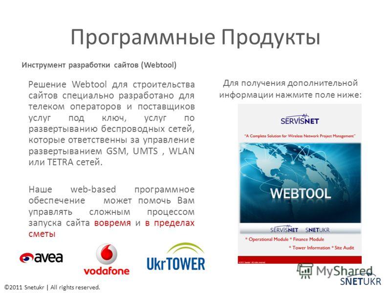 Программные Продукты Инструмент разработки сайтов (Webtool) Решение Webtool для строительства сайтов специально разработано для телеком операторов и поставщиков услуг под ключ, услуг по развертыванию беспроводных сетей, которые ответственны за управл