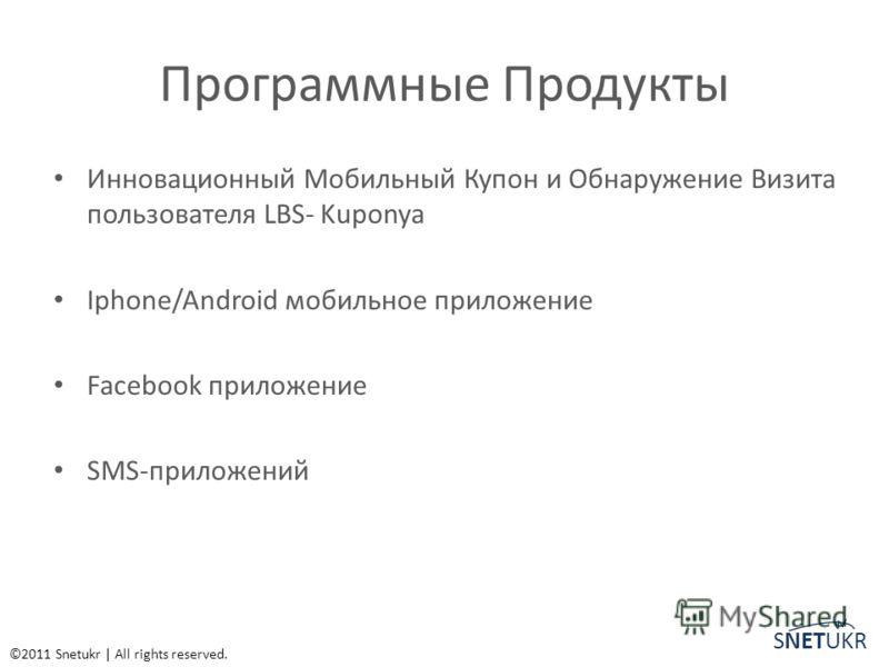 Программные Продукты Инновационный Мобильный Купон и Обнаружение Визита пользователя LBS- Kuponya Iphone/Android мобильное приложение Facebook приложение SMS-приложений SNETUKR ©2011 Snetukr | All rights reserved.