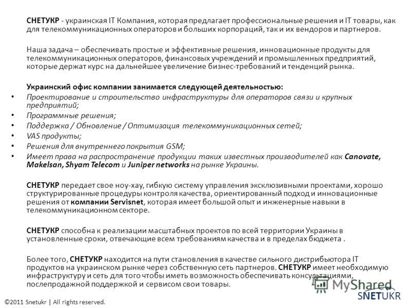 СНЕТУКР - украинская IT Компания, которая предлагает профессиональные решения и IT товары, как для телекоммуникационных операторов и больших корпораций, так и их вендоров и партнеров. Наша задача – обеспечивать простые и эффективные решения, инноваци