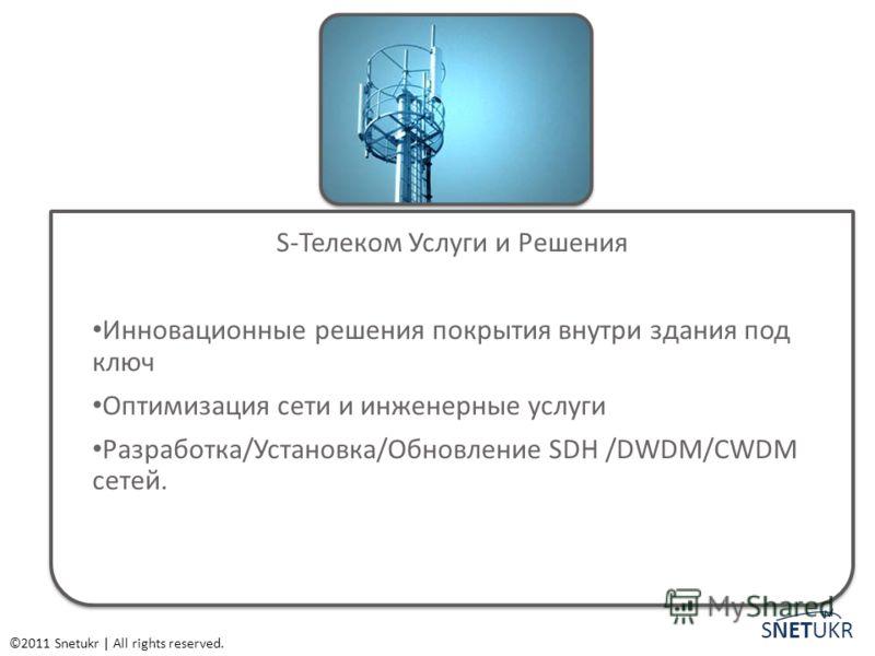 S-Телеком Услуги и Решения Инновационные решения покрытия внутри здания под ключ Оптимизация сети и инженерные услуги Разработка/Установка/Обновление SDH /DWDM/CWDM сетей. ©2011 Snetukr | All rights reserved. SNETUKR