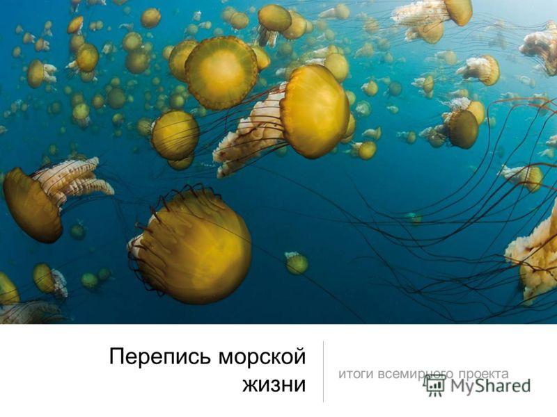 итоги всемирного проекта Перепись морской жизни