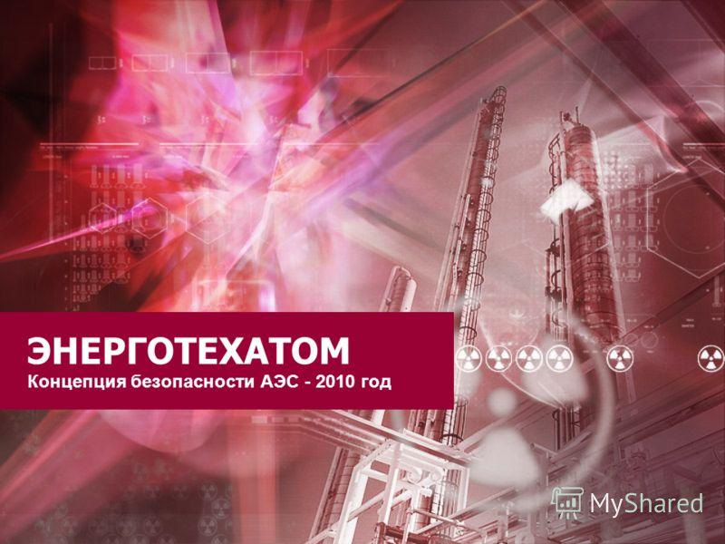ЭНЕРГОТЕХАТОМ Концепция безопасности АЭС - 2010 год