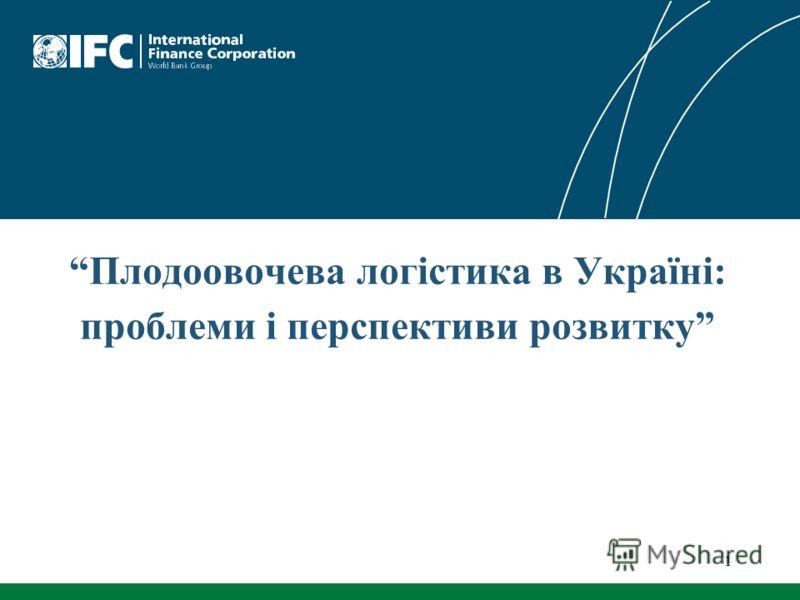Плодоовочева логістика в Україні: проблеми і перспективи розвитку 1
