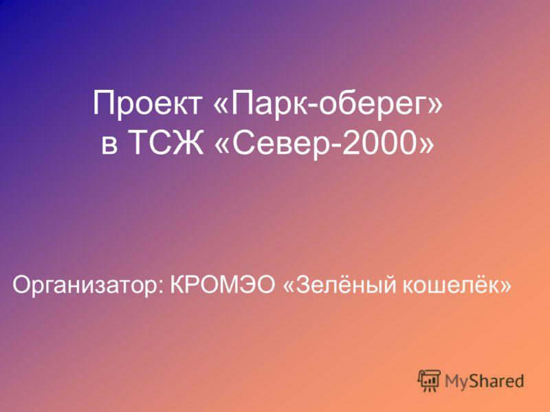 Проект «Парк-оберег» в ТСЖ «Север-2000» Организатор: КРОМЭО «Зелёный кошелёк»