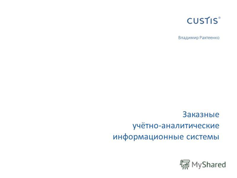 Заказные учётно-аналитические информационные системы Владимир Рахтеенко