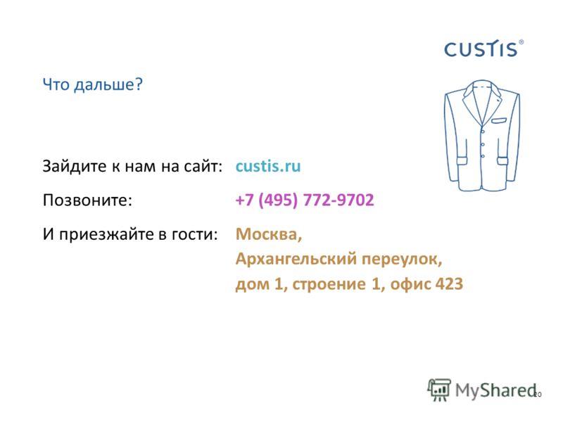 Что дальше? Зайдите к нам на сайт: custis.ru Позвоните:+7 (495) 772-9702 И приезжайте в гости:Москва, Архангельский переулок, дом 1, строение 1, офис 423 20