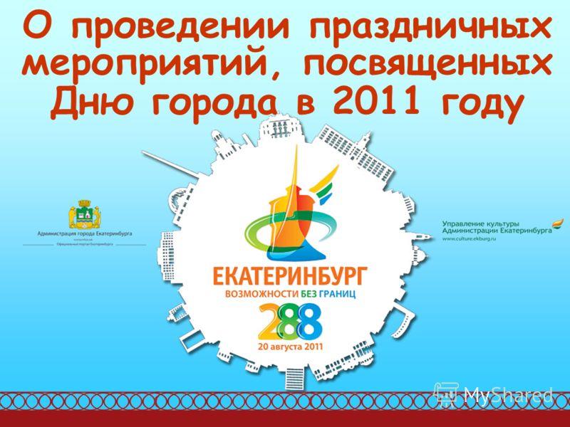 О проведении праздничных мероприятий, посвященных Дню города в 2011 году