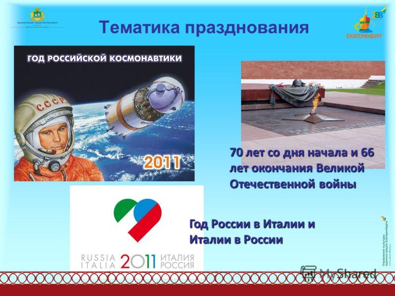 Тематика празднования Год России в Италии и Италии в России 70 лет со дня начала и 66 лет окончания Великой Отечественной войны