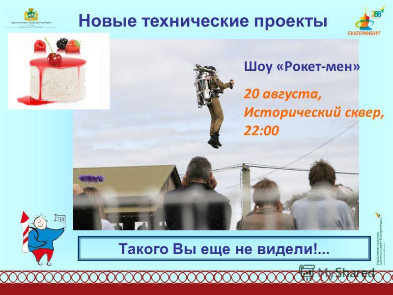 Новые технические проекты Шоу «Рокет-мен» 20 августа, Исторический сквер, 22:00 Такого Вы еще не видели!...