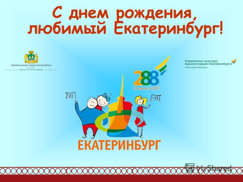 С днем рождения, любимый Екатеринбург!