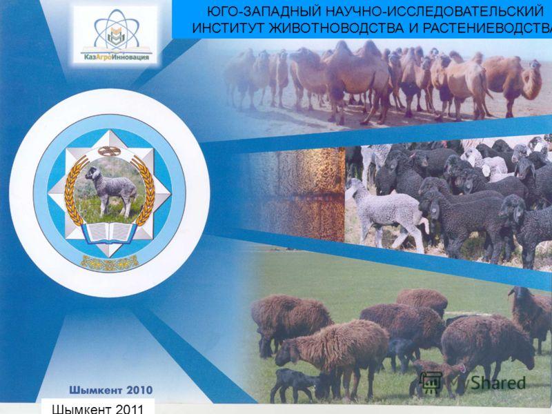 ЮГО-ЗАПАДНЫЙ НАУЧНО-ИССЛЕДОВАТЕЛЬСКИЙ ИНСТИТУТ ЖИВОТНОВОДСТВА И РАСТЕНИЕВОДСТВА Шымкент 2011
