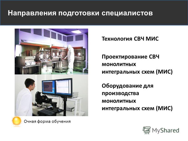 Направления подготовки специалистов Проектирование СВЧ монолитных интегральных схем (МИС) Технология СВЧ МИС Очная форма обучения Оборудование для производства монолитных интегральных схем (МИС)