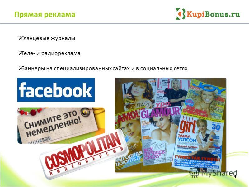 Прямая реклама 4 Глянцевые журналы Теле- и радиореклама Баннеры на специализированных сайтах и в социальных сетях