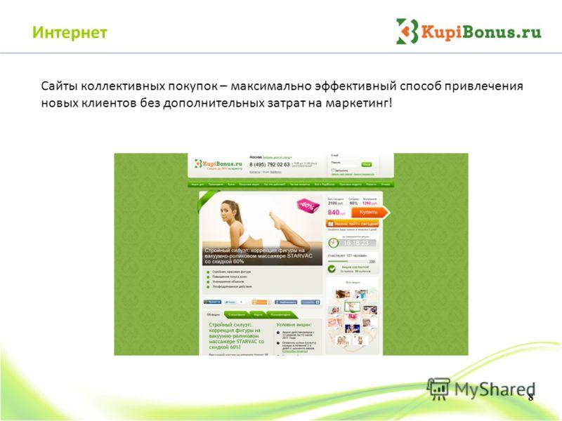 Интернет 8 Сайты коллективных покупок – максимально эффективный способ привлечения новых клиентов без дополнительных затрат на маркетинг!