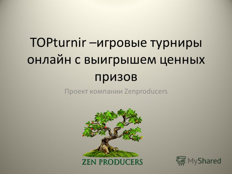 TOPturnir –игровые турниры онлайн с выигрышем ценных призов Проект компании Zenproducers