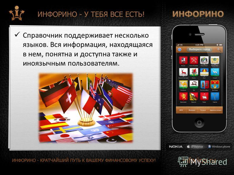 Справочник поддерживает несколько языков. Вся информация, находящаяся в нем, понятна и доступна также и иноязычным пользователям.