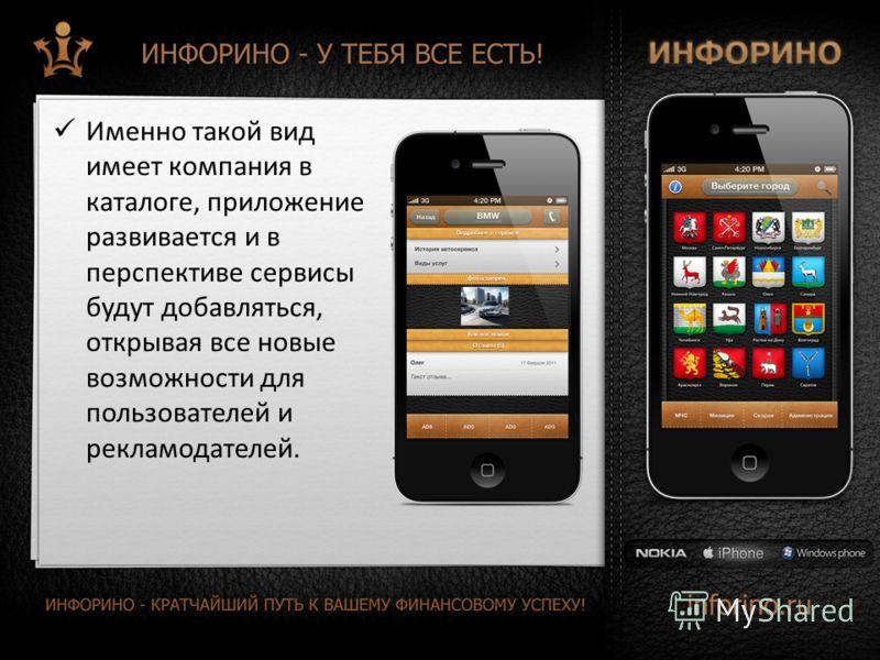 Именно такой вид имеет компания в каталоге, приложение развивается и в перспективе сервисы будут добавляться, открывая все новые возможности для пользователей и рекламодателей.