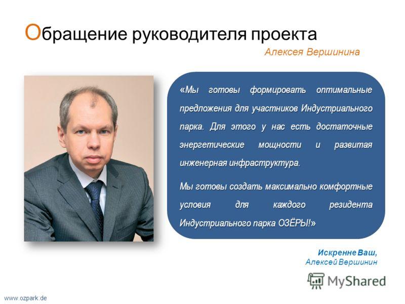 О бращение руководителя проекта Алексея Вершинина « Мы готовы формировать оптимальные предложения для участников Индустриального парка. Для этого у нас есть достаточные энергетические мощности и развитая инженерная инфраструктура. Мы готовы создать м
