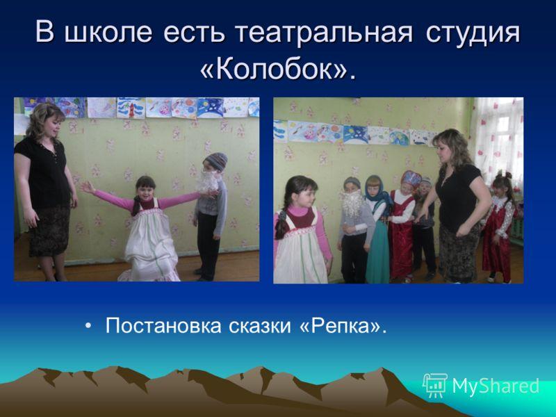 В школе есть театральная студия «Колобок». Постановка сказки «Репка».