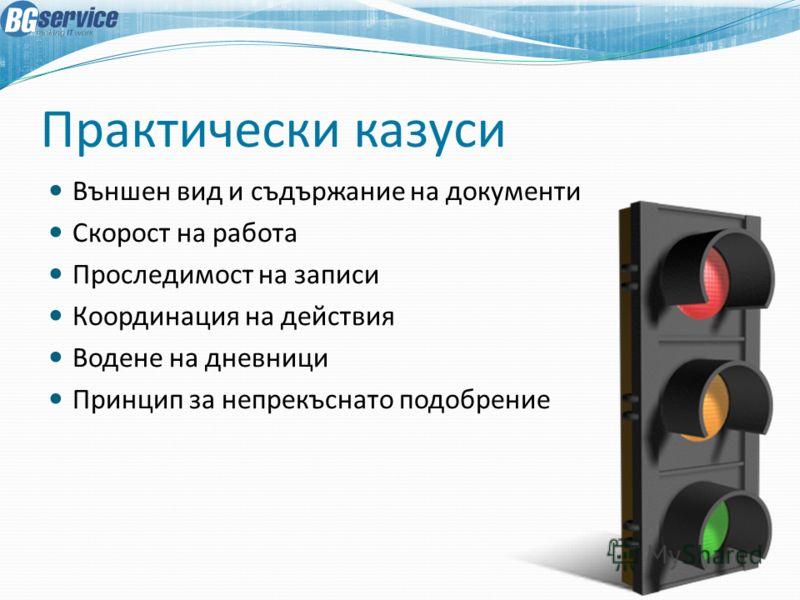 Практически казуси Външен вид и съдържание на документи Скорост на работа Проследимост на записи Координация на действия Водене на дневници Принцип за непрекъснато подобрение