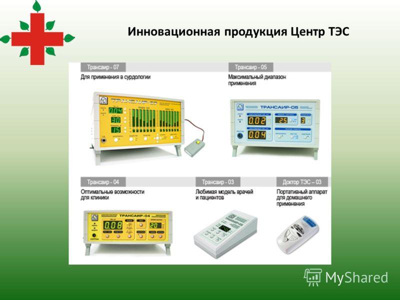 Инновационная продукция Центр ТЭС