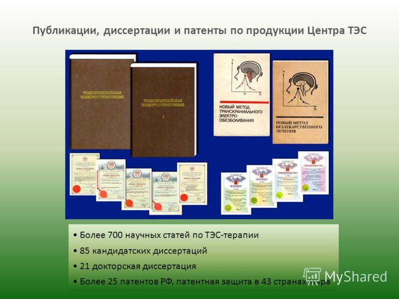 Публикации, диссертации и патенты по продукции Центра ТЭС Более 700 научных статей по ТЭС-терапии 85 кандидатских диссертаций 21 докторская диссертация Более 25 патентов РФ, патентная защита в 43 странах мира