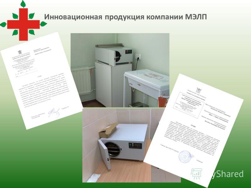 Инновационная продукция компании МЭЛП