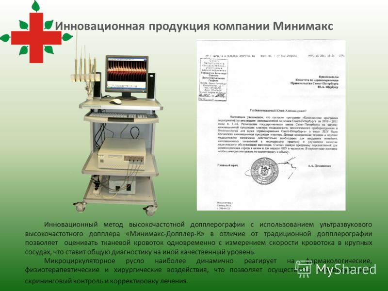 Инновационная продукция компании Минимакс Инновационный метод высокочастотной допплерографии с использованием ультразвукового высокочастотного допплера «Минимакс-Допплер-К» в отличие от традиционной допплерографии позволяет оценивать тканевой кровото