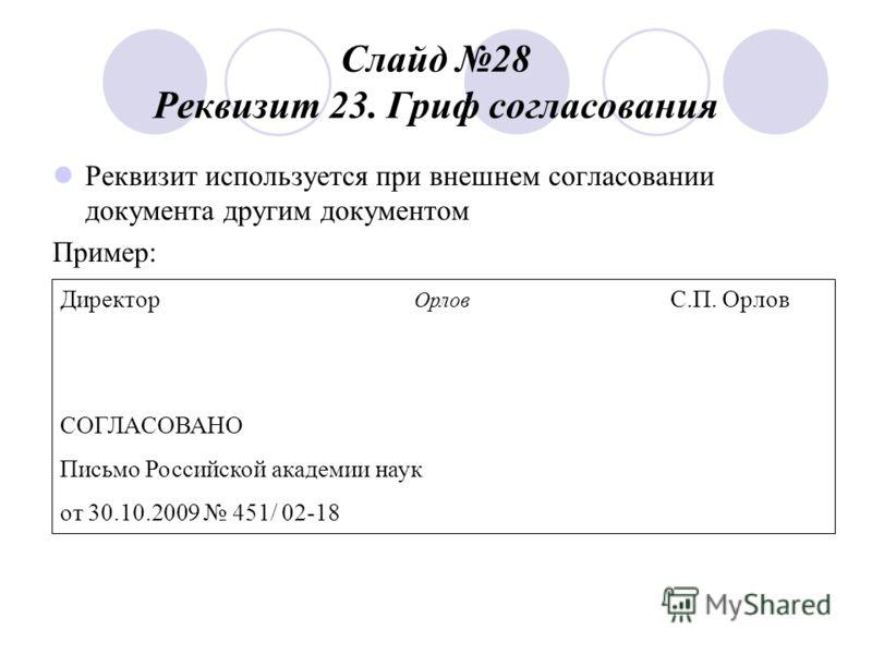 оформление согласования документа образец - фото 9