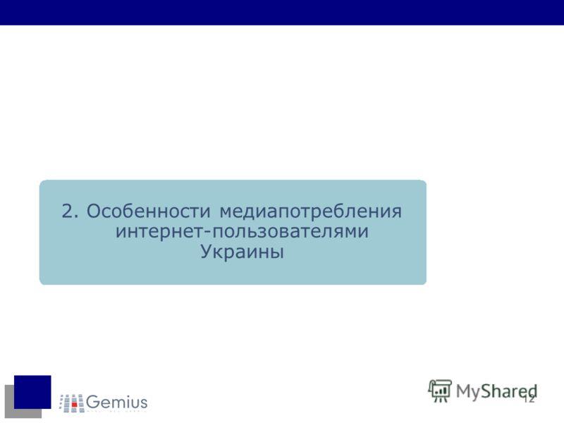 12 2. Особенности медиапотребления интернет-пользователями Украины