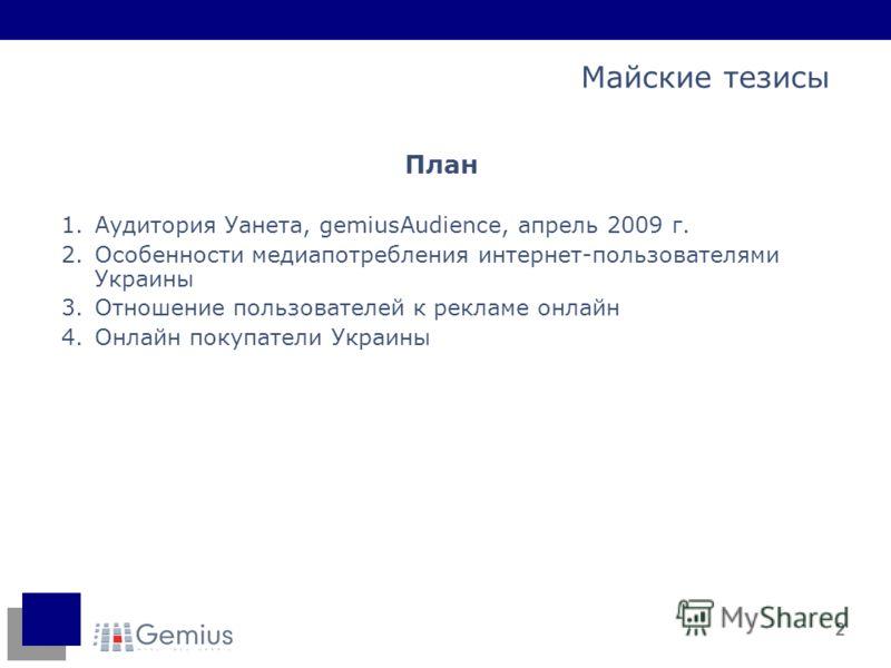 2 План 1.Аудитория Уанета, gemiusAudience, апрель 2009 г. 2.Особенности медиапотребления интернет-пользователями Украины 3.Отношение пользователей к рекламе онлайн 4.Онлайн покупатели Украины Майские тезисы