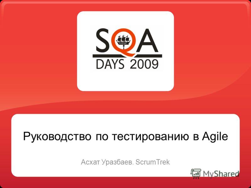 Руководство по тестированию в Agile Асхат Уразбаев. ScrumTrek