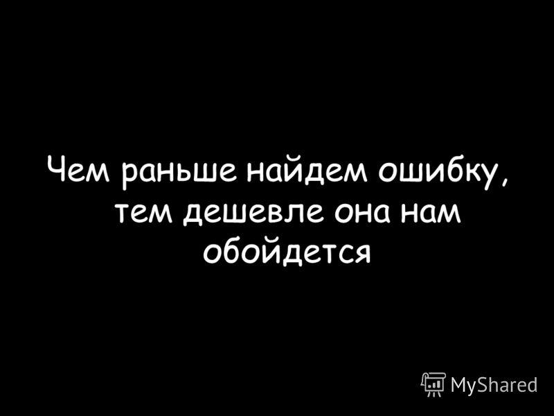 Чем раньше найдем ошибку, тем дешевле она нам обойдется © ScrumTrek.ru, 2009