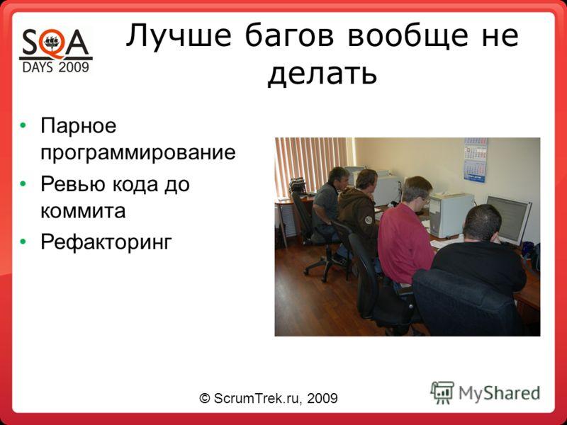 Лучше багов вообще не делать Парное программирование Ревью кода до коммита Рефакторинг © ScrumTrek.ru, 2009