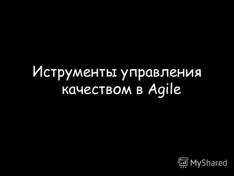 Иструменты управления качеством в Agile © ScrumTrek.ru, 2009