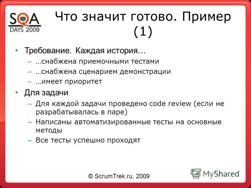 Что значит готово. Пример (1) Требование. Каждая история… – …снабжена приемочными тестами – …снабжена сценарием демонстрации – …имеет приоритет Для задачи – Для каждой задачи проведено code review (если не разрабатывалась в паре) – Написаны автоматиз