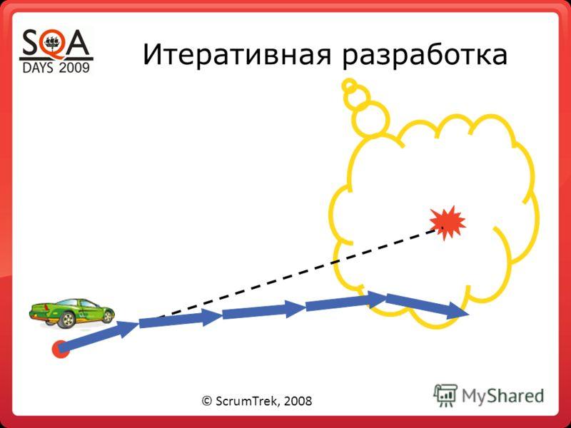Итеративная разработка © ScrumTrek, 2008