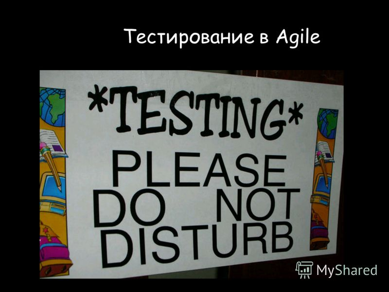 Тестирование в Agile © ScrumTrek.ru, 2009