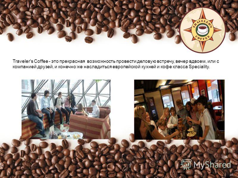 Traveler's Coffeе - это прекрасная возможность провести деловую встречу, вечер вдвоем, или с компанией друзей, и конечно же насладиться европейской кухней и кофе класса Speciality.
