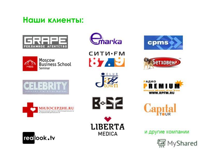 Наши клиенты: и другие компании