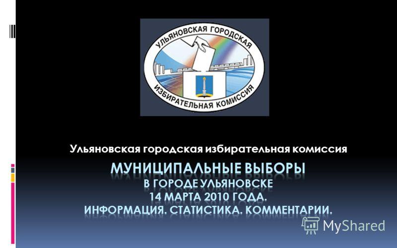 Ульяновская городская избирательная комиссия ООО «СИМБИРСКПРОЕКТ»