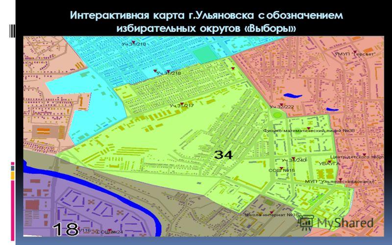 Интерактивная карта г. Ульяновска с обозначением избирательных округов «Выборы»