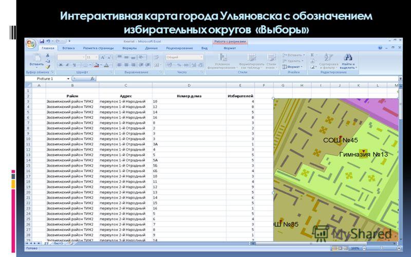 Интерактивная карта города Ульяновска с обозначением избирательных округов «Выборы»